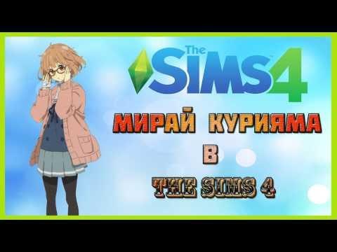 МИРАЙ КУРИЯМА В The Sims 4
