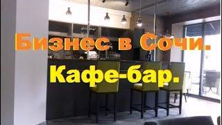 Бизнес в Сочи. Купить кафе-бар в Сочи. На 30 мест