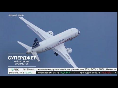 СУПЕРДЖЕТ 100: После катастрофы в Шереметьево десятки рейсов SSJ 100 отменили.