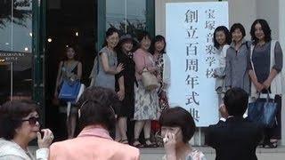 厳しく、美しく、懐かしく――宝塚音楽学校が創立100周年を迎え、7月...