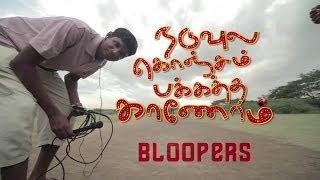Bloopers - Naduvula Konjam Pakkatha Kaanom