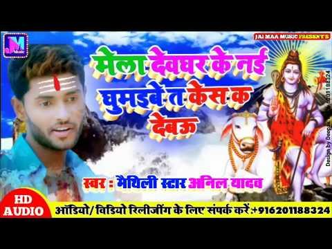 अनिल-यादव-का-बोल-बम-विस्फोट-सांग-2020,-maithili-bolbam-song,-maa-durga-music,-planet-music-regional