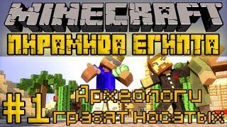 Археологи грабят носатых - Пирамида Египта #1 - Minecraft Прохождение карты(Все серии: http://goo.gl/MkkHfS Владус: https://www.youtube.com/user/VladusChannel Мы отправляемся с вами в древний Египет в Minecraft. Наша..., 2014-02-11T08:00:02.000Z)