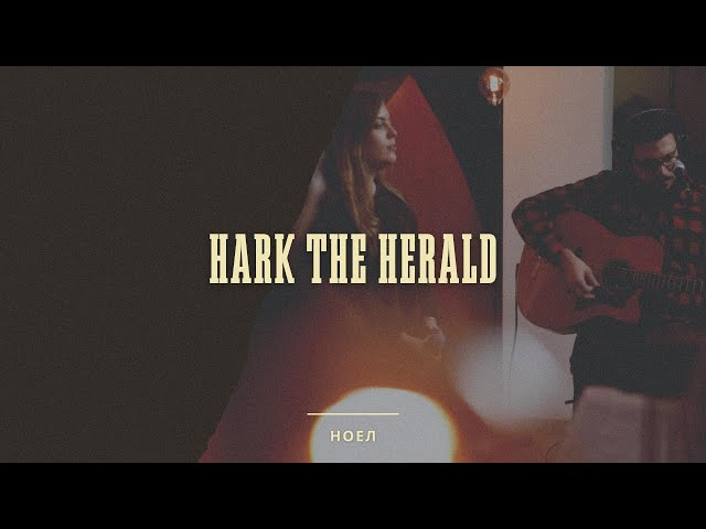 Hark The Herald | Рождествен концерт НОЕЛ