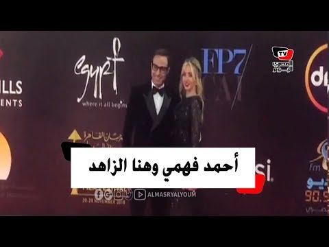 أحمد فهمي وهنا الزاهد بصحبة كريم فهمي وزوجته في افتتاح مهرجان القاهرة السينمائي  - نشر قبل 20 ساعة