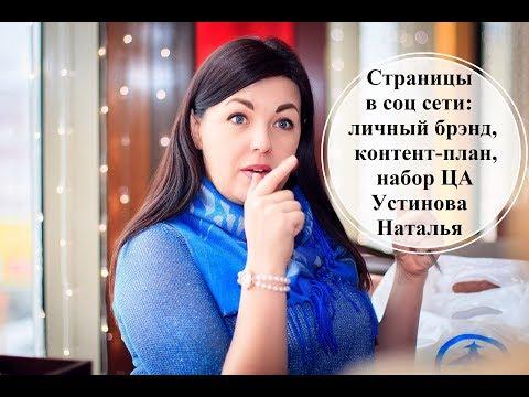 Страницы в соц сети: личный брэнд, контент-план, набор ЦА. Устинова Наталья