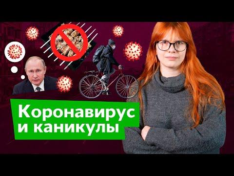 Коронавирус и «путинские каникулы»
