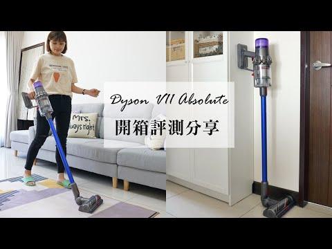 開箱評測 Dyson V11 Absolute 無線吸塵器2019新登場!