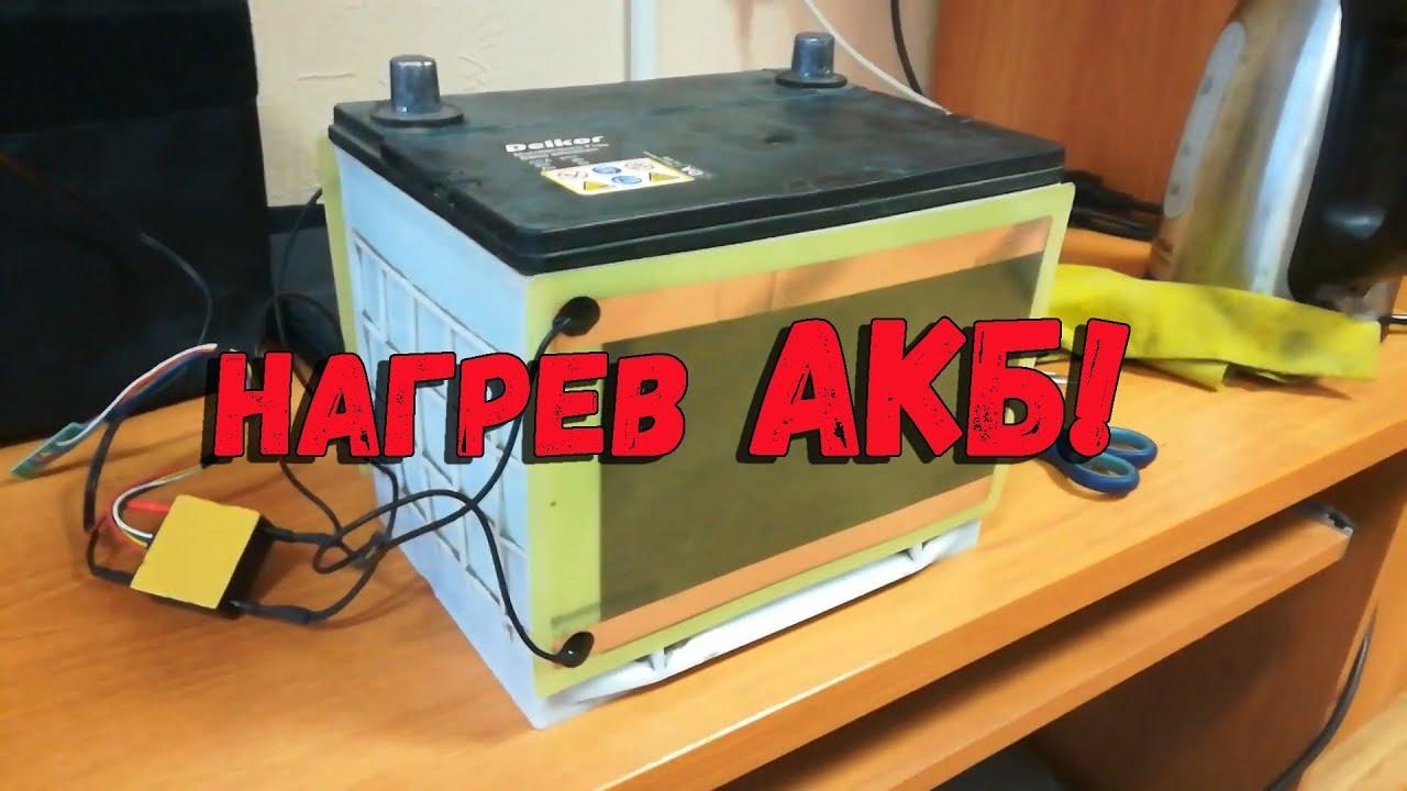 Термокейс для АКБ - чтобы машина заводилась в ЛЮБОЙ мороз!
