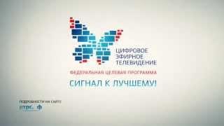 Цифровое телевидение DVB T2  в России уже работает(, 2014-12-10T08:13:51.000Z)