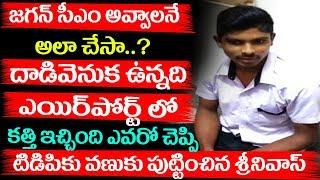 YsJagan Attacker  janipalli Revealed truth behind Jagan attack I YS Jagan attack I Latest NewsTelugu
