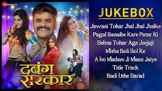 दबंग सरकार Dabang Sarkar Audio Jukebox | Khesari Lal Yadav, Akanksha Awasthi & Kajal Ragwani