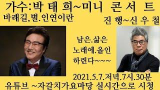 #자갈치가요마당#  가수 박태희~미니 콘서트 (진행  …