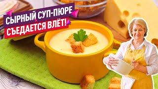 Нежнейший Сырный Суп-пюре (Ну очень быстро и просто готовить!)