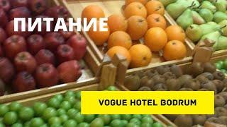 Питание в отеле Vogue Hotel Bodrum Бодрум Турция