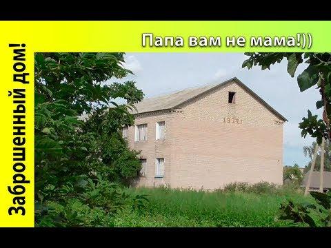 Заброшенный двухэтажный дом в деревне | Папа вам не мама