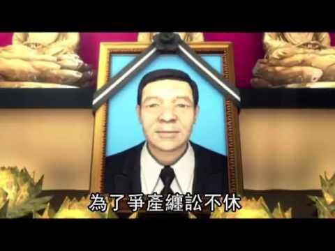 大樓停棺7年 百億富商下葬--蘋果日報20160720
