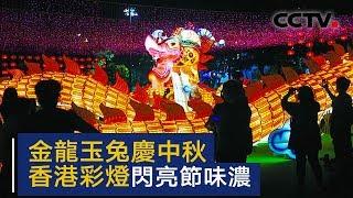 金龙玉兔庆中秋 香港彩灯闪亮节味浓 | CCTV