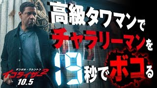 『イコライザー2』本編映像2