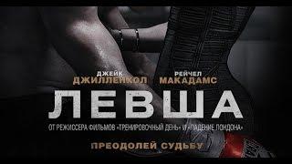 «Левша» — фильм в СИНЕМА ПАРК
