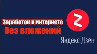 Яндекс Дзен: заработок в интернете без вложений в 2020. Как заработать на Яндекс Дзен