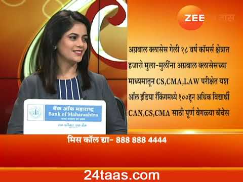 Hello 24 Taas On Career In Commerce 15th Mar 2019 - YouTube
