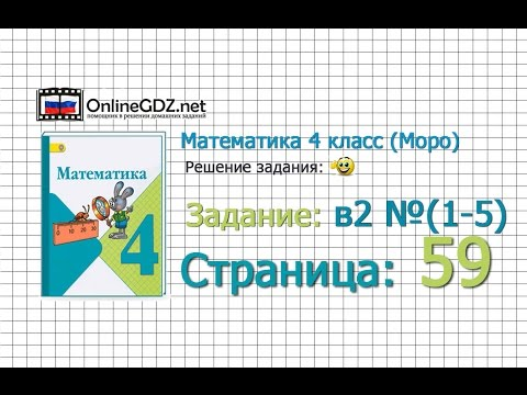 Страница 59 Тест в2 (1-5) – Математика 4 класс (Моро) Часть 1