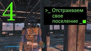 Отстраиваем своё поселение Fallout 4 4