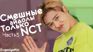 СМЕШНЫЕ NCT #3 | TRY NOT TO LAUGH CHALLENGE | NCT 127  DREAM U WAYV | funny moments | KPOP