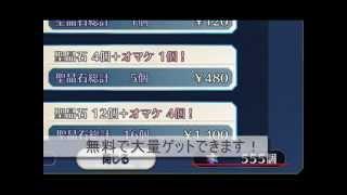 【Fate/Grand Order無課金攻略】聖晶石を無料入手してガチャを回しまくる裏技