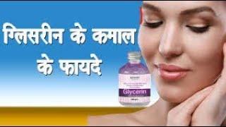 ग्लिसरीन के त्वचा के लिए लाभ - Skin Benefits of Glycerin