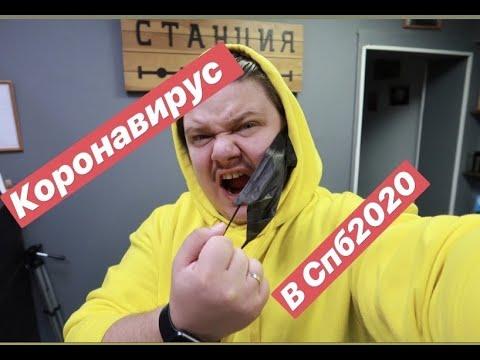Коронавирус в Санкт-Петербурге. Последние новости. Коронавирус в России. Мое мнение