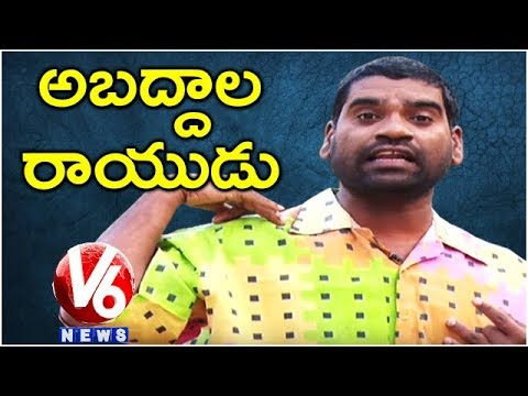 Bithiri Sathi Telling Lies | Sathi Satirical Conversation With Savitri | Teenmaar News | V6 News