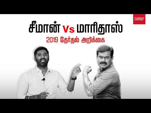 சீமான் vs மாரிதாஸ் | யார் சொல்வது சரி? | Critique of NTK's Manifesto by Maridhas