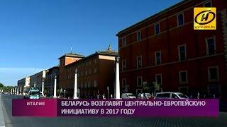 Беларусь обсудила будущее председательство в Центрально Европейской инициативе