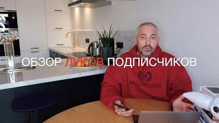 влог #55. Александр Рогов. ОБЗОР ЛУКОВ ПОДПИСЧИКОВ