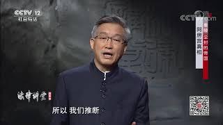 《法律讲堂(文史版)》 20191024 秦陵 尘封的帝国·阿房宫真相| CCTV社会与法
