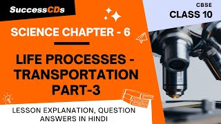 Life processes Part 3 Transportation, Class 10 Science BIOLOGY Lesson Explained in Hindi