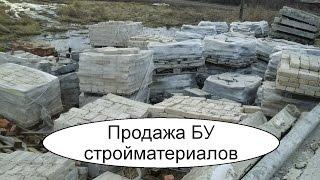 Продажа БУ стройматериалов. Бизнес на вторсырье.(, 2016-09-12T19:04:29.000Z)