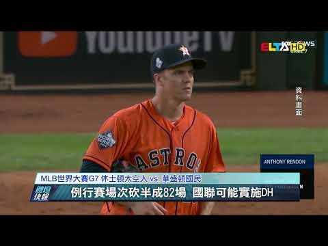愛爾達電視20200512│【MLB】目標7/4開幕戰! 大聯盟開季現曙光