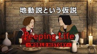 地動説という仮説 Peeping Life-World History #29