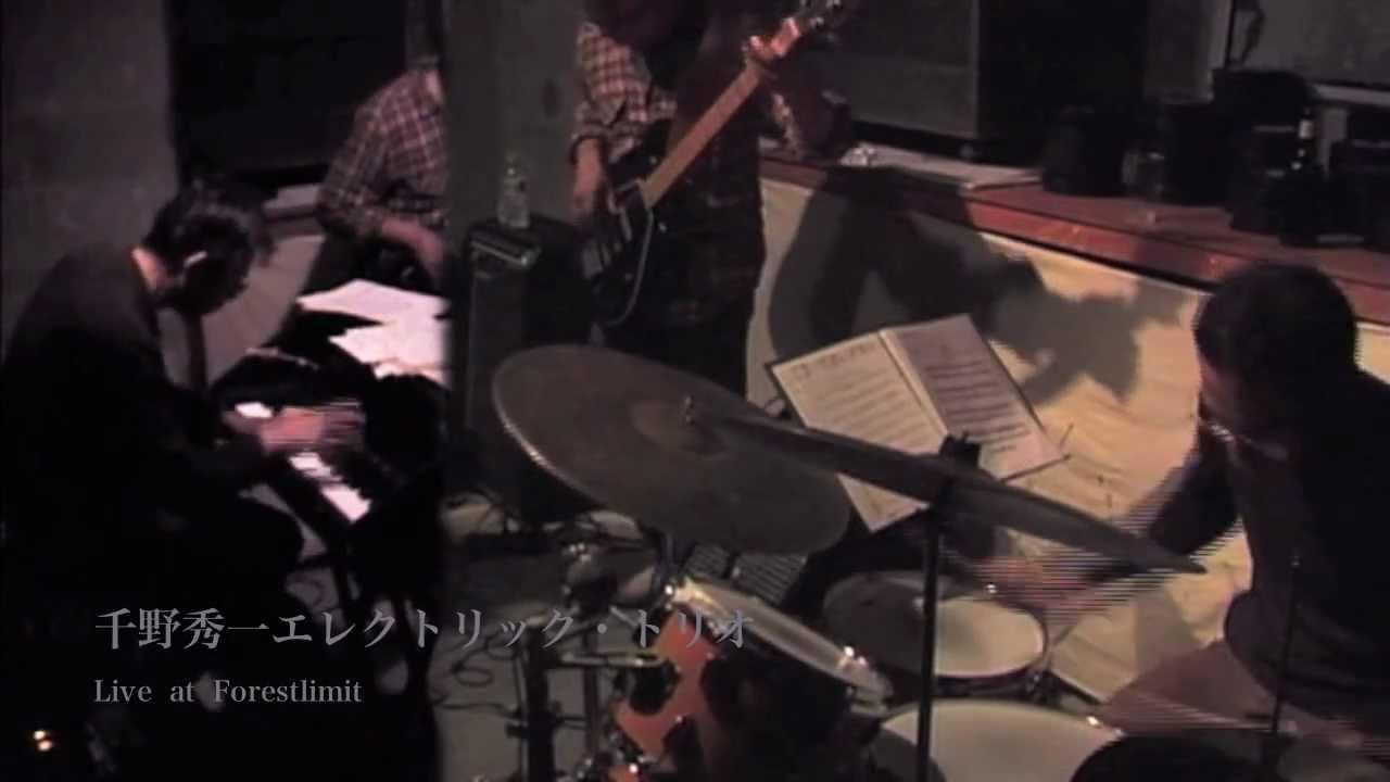 【 千野秀一エレクトリック・トリオ Live at Forestlimit 】
