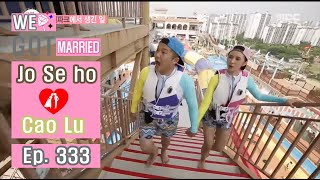 [We got Married4] 우리 결혼했어요 - Se Ho Frequent Physical affection 20160806