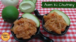 Aam Ki Chutney | कच्चे आम की देसी चटनी | Classic Indian Style Green Mango Chutney | #MangoMasti