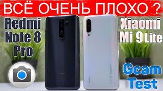Сравнение Redmi Note 8 Pro и Xiaomi Mi 9 Lite   СРАВНИМ ВСЁ перед ПОКУПКОЙ что бы ПОТОМ НЕ ПОЖАЛЕТЬ