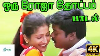 Oru Roja Thottam Poothu  ||ஒரு ரோஜா தோட்டம் ||Unnikrishnan, Chitra || Love Duet H D Song