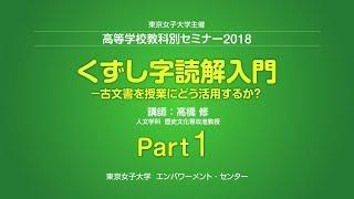 東京女子大学 高橋修「くずし字読解入門」Part1