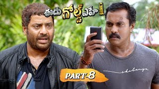 Eedu Gold Ehe Full Movie Part 8 || Latest Telugu Movies || Sunil, Sushma Raj, Richa Panai