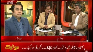 Pakistan Vs Bangladesh | Asia Cup 2018 | Sports Analysis In DO TOK | Metro1 News 26 Sep 2018
