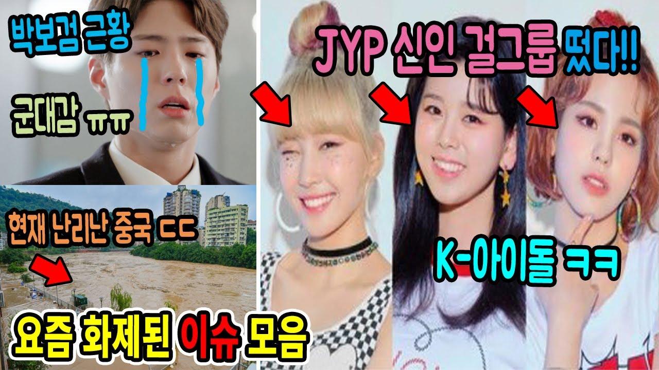 JYP에서 신인 걸그룹 나옴 ㅋㅋㅋㅋ...........요즘 화제된 이슈모음